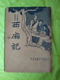 民国旧书: 西厢记 大连图书供应社刊行 1923年5月4日版