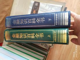 金融知识百科全书