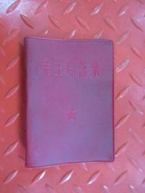 毛主席语录 红塑书皮