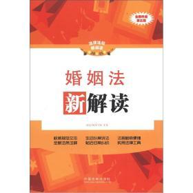 法律法规新解读:婚姻法新解读(全新升级)(第3版)**///