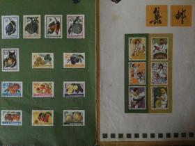 故纸堆之老封面,1964年集邮.