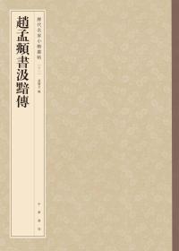 赵孟頫书汲黯传-历代名家小楷丛帖