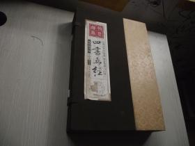 线装藏书馆-四书五经(文白对照,简体竖排,香墨印刷,大开本.全四卷)