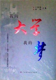 我的大学 我的梦:华南师范大学1977级和1978级校友访谈录