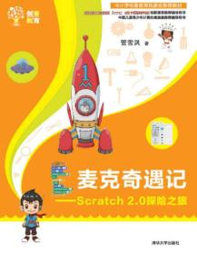 麦克奇遇记:Scratch 2.0探险之旅 创客教育