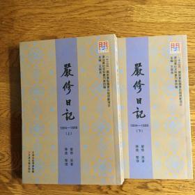 津沽笔记史料丛刊 问津文库 严修日记:1894-1898(套装上下册)