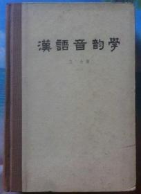 汉语音韵学  精装 王力著 (书中资料一般图书馆借不到)