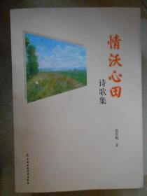 情沃心田(诗歌集)