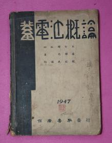 蓄电池概论(1947年印)