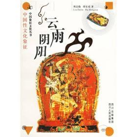 云雨阴阳:中国性文化象征