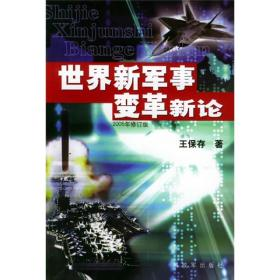世界新军事变革新论(2005修订版)
