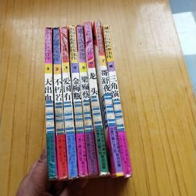 温瑞安超新武侠佳作.8册全