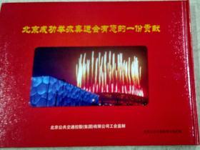 2008年北京奥运会残奥开幕 闭幕公交车票纪念册一册