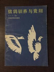 信鸽驯养与竞翔