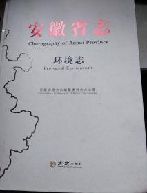 安徽省志 环境志