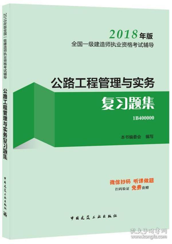 公路工程管理与实务复习题集 专著 本书编委会编写 gong lu gong cheng guan li yu s