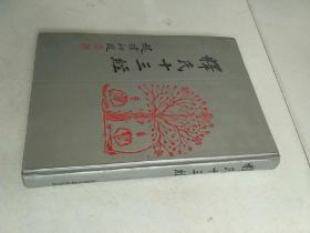 释氏土三经(影印版)