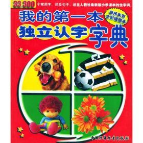 我的第一本独立认字字典 刘曼华 刘振宇 刘占泉 中国少年儿童出版社 9787500764212