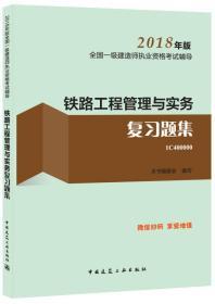 铁路工程管理与实务复习题集 专著 本书编委会编写 tie lu gong cheng guan li yu sh