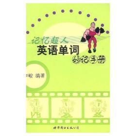 记忆超人:英语单词妙记手册