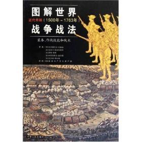 图解世界战争战法/近代早期:近代早期(1500~1763年)——装备、作战技能和战术