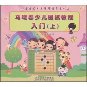 马晓春少儿围棋教程入门(上)