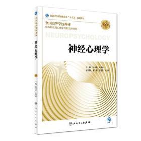 神经心理学 第2版