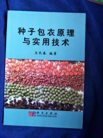 种子包衣原理与实用技术