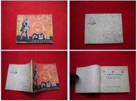 《卢瑟福》孙贤陵画。人美1979.12一版一印70万册,2023号,连环画