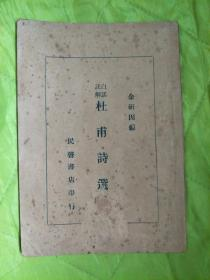 民国旧书:白话注解 杜甫诗选《属于错版书,版却页印刷有误(1934年印成1394年)》