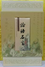 袖珍版丝绸书 邮币珍藏册——论语名言 定价580元