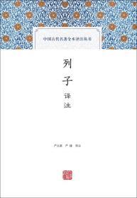 列子译注(中国古代名著全本译注丛书)