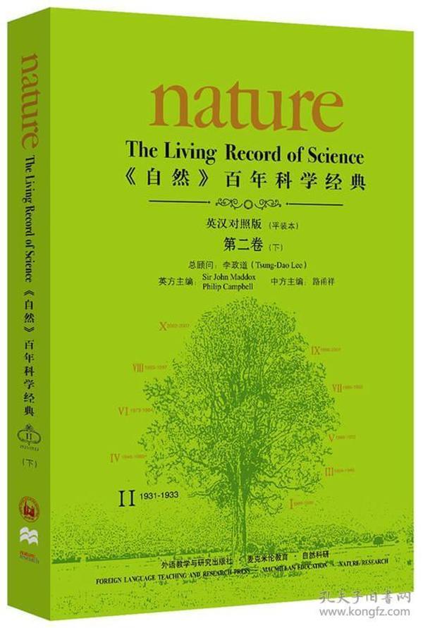 自然百科科学经典英汉对照第二卷下