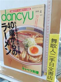 2010.4    特集40歳からのラーメン/春こそ旨い!キヤべツ料理