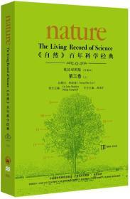 《自然》百年科学经典   第三卷上