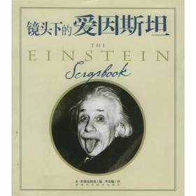 镜头下的爱因斯坦