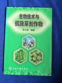 生物技术与抗除草剂作物