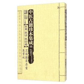 中医古籍珍本集成(续):医案医话医论卷·芷园臆草存案 医贯砭