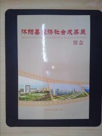 沐阳县经济社会成果展留念(邮票)