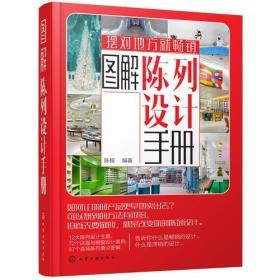 图解陈列设计手册(彩图版)