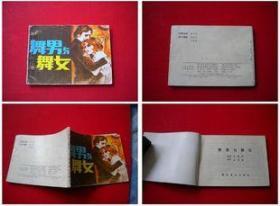 《舞男与舞女》缺本,湖北1987.12一版一印4万册,7543号,连环画