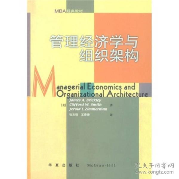 管理经济学与组织架构