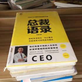 总裁语录:35位CEO都在念的成功咒语