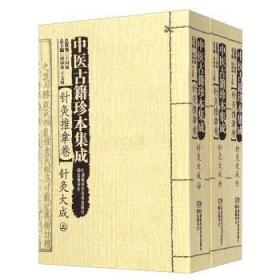 中医古籍珍本集成针灸推拿卷:针灸大成套装上中下册 978