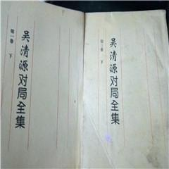 吴清源对局全集(第一卷下  第三卷下)