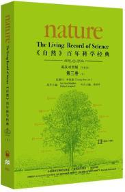 《自然》百年科学经典    第三卷下