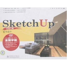 SketchUp草图大师:室内设计