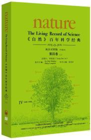 《自然》百年科学经典 英汉对照 第四卷上