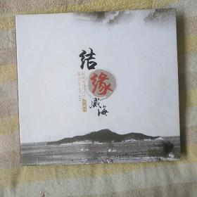 结缘威海.威海明信片卡票.邮票