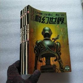 科幻世界   译文版  2007年 第1--7、9期 (都是下半月版)共8本合售